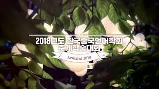 2018 한국중국언어학회 춘계학술대회
