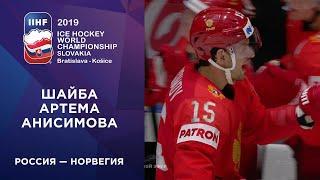 Первая шайба сборной России. Россия - Швеция. Чемпионат мира по хоккею 2019