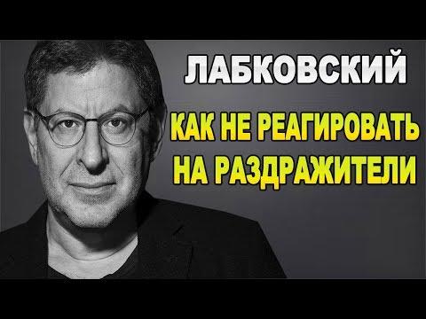 Михаил Лабковский - Как не реагировать на раздражители