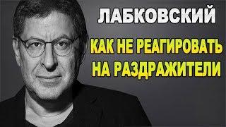 Лабковский - Как не реагировать на раздражители