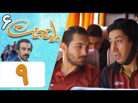 Serial Paytakht 6 - Part 9 | سریال پایتخت فصل 6 - قسمت 9