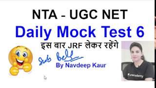 Mock Test 6 NTA NET 2019