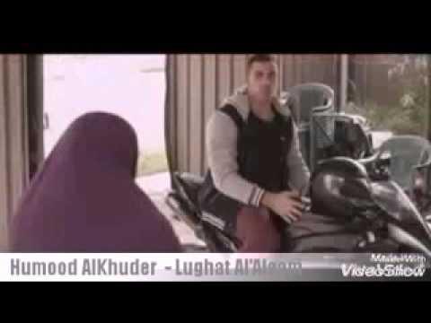 Humood Al Khuder - Lughat Al Aalam