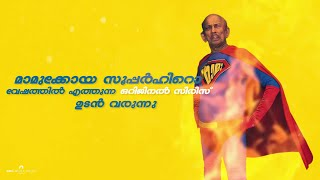 The Making | SuperMamu | Mamukoya | BMG