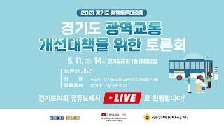 2021년 경기도 정책토론대축제 - 경기도 광역교통 개선대책을 위한 토론회 (5월 11일(화) 14시)
