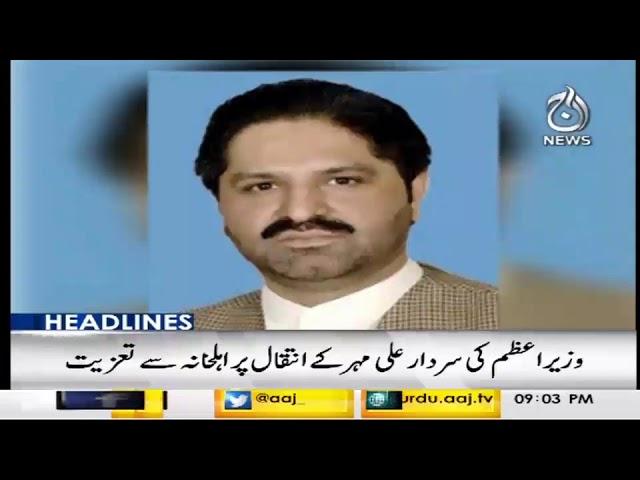 Headlines 9 PM | 19 June 2019 | Aaj News