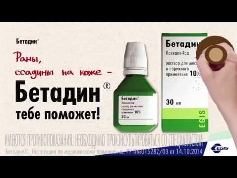 Betadine / Бетадин