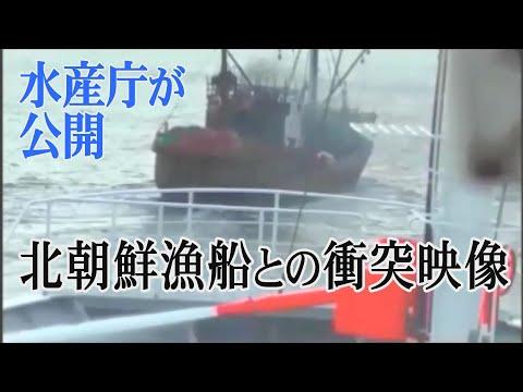 水産庁、北朝鮮漁船沈没で一部始終撮影 ノーカット映像公開