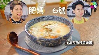 食好D 食平D 2   馬友魚骨魚頭湯   肥媽 陸浩明   第一美味海魚靚湯食譜   第三集