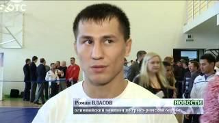 Александр Карелин и Роман Власов дали мастер-классы юным борцам из Новосибирска