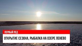 Открытие сезона зимней рыбалки Курганская область озеро Ленево первый лед 2020 21