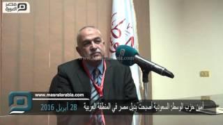 مصر العربية | أمين حزب الوسط: السعودية أصبحت بديل مصر في المنطقة العربية