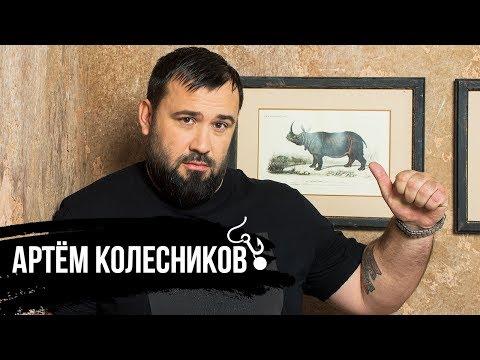 Артём Колесников - о спорте, семье  и планах на будущее