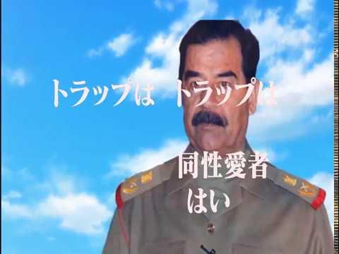Saddam Hussein Anime Opening [NEON GENESIS EVANGELION]