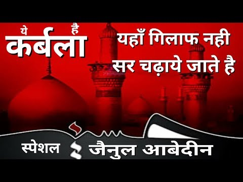 ये कर्बला है || Zainul Abedin Kanpuri New Naat Sharif 2017||Muharram special||Yahan to pahle se hi