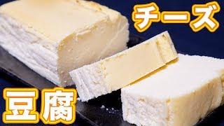 ヘルシーなのにこの美味しさ!豆腐チーズテリーヌの作り方【kattyanneru】