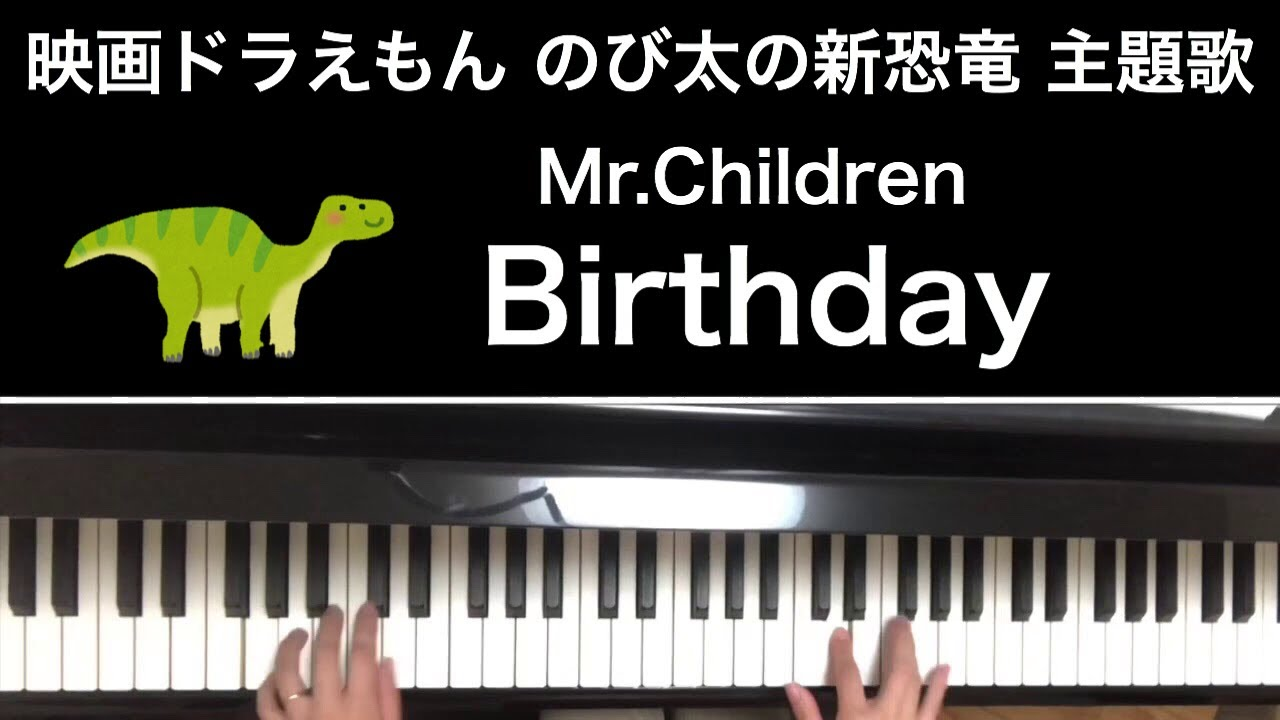 🌱🎹【弾いてみた】映画ドラえもん のび太の新恐竜 主題歌/Mr.Children(ミスターチルドレン) 「Birthday」【ピアノ】