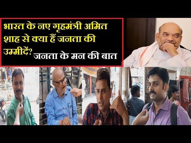 Amit Shah के Home Minister बनने पर Public ने उनसे जताई हैं ये उम्मीदें, आप भी देखिये