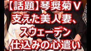 ネットで自由を勝ち取る方法→ http://ryothe9.com/ 大関琴奨菊(31=...