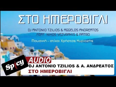 DJ Antonio Tzilios & Ά. Ανδρεάτος ft Ν. Βεζυράκης & Patro - Στο Ημεροβίγλι - Official Audio Release