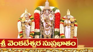 Sri Venkateswara Suprabhatam with Telugu Lyrics