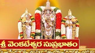Sri Venkateswara Suprabhatam with Telugu Lyrics