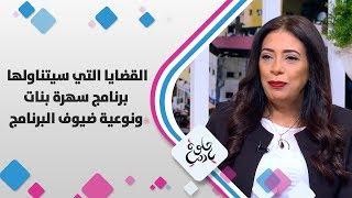 الفنانة ميس حمدان والفنانة منال عوض - القضايا التي سيتناولها برنامج سهرة بنات ونوعية ضيوف البرنامج