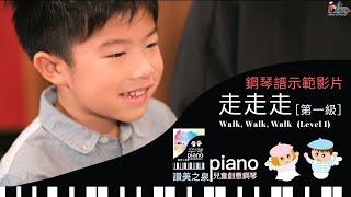 [鋼琴譜示範影片] 走走走 Walk, Walk, Walk, 四手聯彈 Piano Duet (第一級 Level 1) | 讚美之泉兒童創意鋼琴譜 (一) 天父的花園