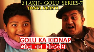 Golu series 7 - Golu Ka Kidnap (गोलू का किडनैप)  || Latest funny comedy videos 2018