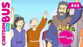 이야기여행 44화 레굴루스의 약속 | 카툰버스(Cartoonbus)