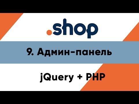 9. Админ-панель. Магазин PHP+jQuery