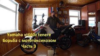 Yamaha xt660z tenere. Борьба с мототоксикозом. Часть 3