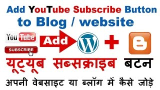 How To Add YouTube Subscribe Button to Website/Blog (Step By Step Tutorial)In Hindi/Urdu