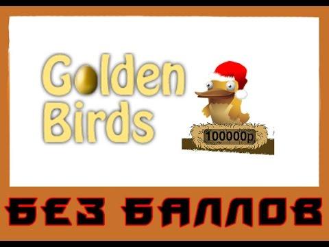 Tropic-birds - Игра с выводом реальных денег без баллов и кеш-поинтов! Заработок без вложенийиз YouTube · Длительность: 2 мин31 с