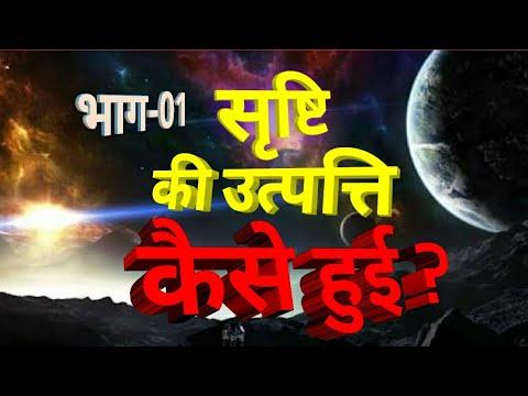 Sant Rampal Ji Maharaj Satsang Part - 01/11 ( 23 To 25 April 2010 )  Creation Of Universe
