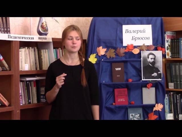 Изображение предпросмотра прочтения – ЕлизаветаИгнатьева читает произведение «В неконченом здании» В.Я.Брюсова