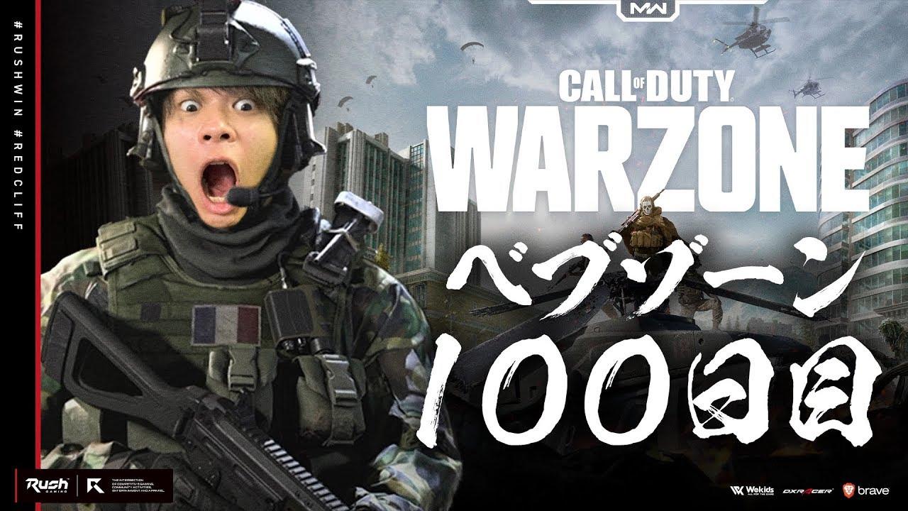 【CODWarzone】最終回! ベブゾーン100日目