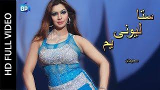Pashto New Songs 2018 | Pa Ta Pasy Pagal Yam - Nazia Iqbal New Hd Songs | Sahar Khan | Alamzaib
