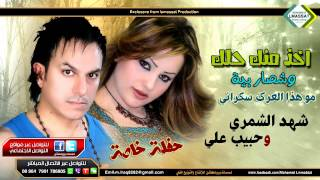 شهد الشمري وحبيب علي اخذ منك حلك وشصار بية سكراني 2016