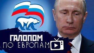 Рейтинг ЕР, Штрафы для Facebook, Инвестиции в Крым // Галопом по Европам #63