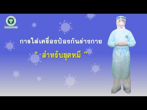 การสวมและถอดชุดป้องกันร่างกาย PPE