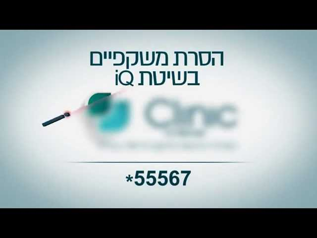 I clinic sponsership channel 1
