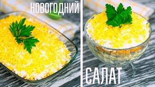 Салат НОВОГОДНИЙ. Рецепт салата к праздничному столу