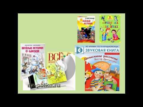 виктор драгунский биография для детей презентация