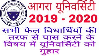 Agra University All Fail Students Supported Video  Fail Students Helping Video For Pass 2019