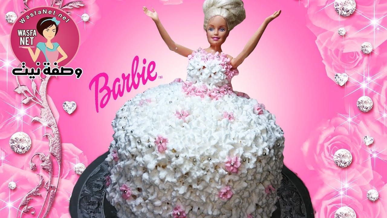 كيك عيد الميلاد باربي سهلة barbie doll cake - YouTube