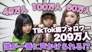 【驚愕】TikTok総フォロワー数209万人を誇るモデル3人の戦い!まさかの結果に、、、【Popteen】【下克上】 thumbnail