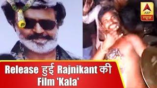 रिलीज हुई रजनीकांत की फिल्म 'काला', भारी बारिश के बीच नाचते गाते रहे फैंस | ABP News Hindi