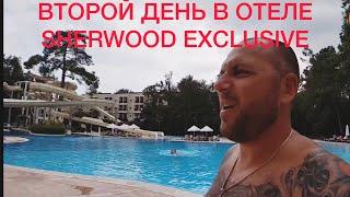 Турция| Второй день | Sherwood Exclusive Kemer-Kids 5*
