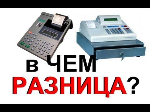 ККМ, ККТ или ЧЕКопечатающая (ЧПМ) машинка - в чем разница? Кассовый аппарат в чем отличие?
